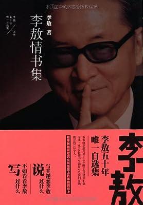 李敖情书集.pdf