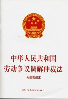 中华人民共和国劳动争议调解仲裁法.pdf