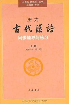 王力《古代汉语》同步辅导与练习.pdf