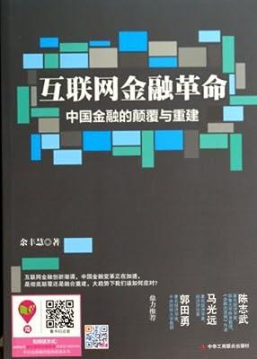 互联网金融革命-中国金融的颠覆与重建.pdf
