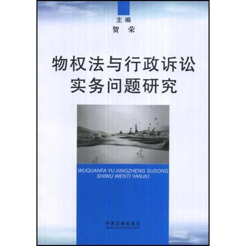 物权法与行政诉讼实务问题研究