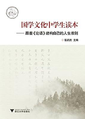 国学文化中学生读本.pdf
