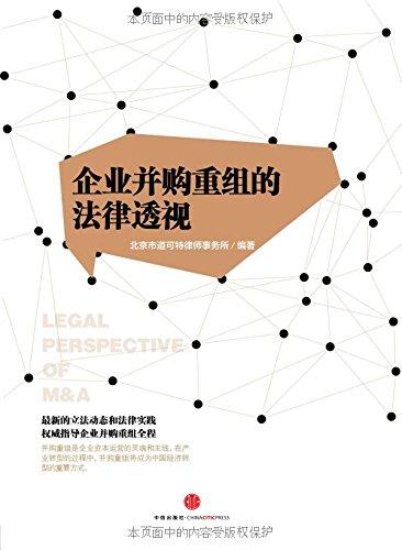 企业并购重组的法律透视