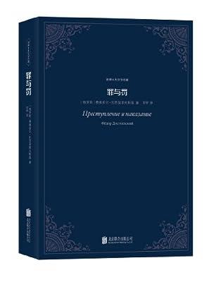 世界十大文学名著:罪与罚.pdf
