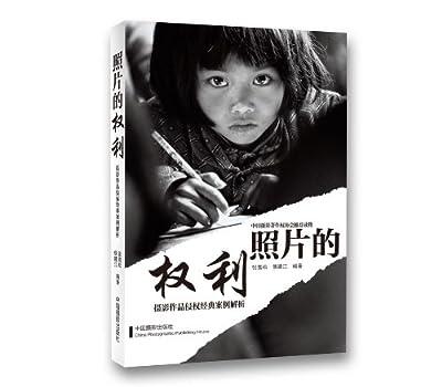 照片的权利:摄影作品侵权经典案例解析.pdf