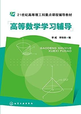 21世纪高等理工科重点课程辅导教材:高等数学学习辅导.pdf
