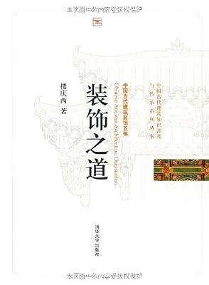 装饰之道.pdf