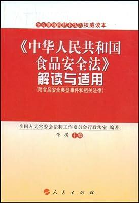 《中华人民共和国食品安全法》解读与适用.pdf