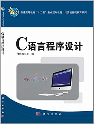 C语言程序设计.pdf