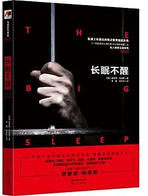 长眠不醒.pdf