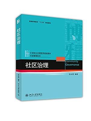 社区治理.pdf