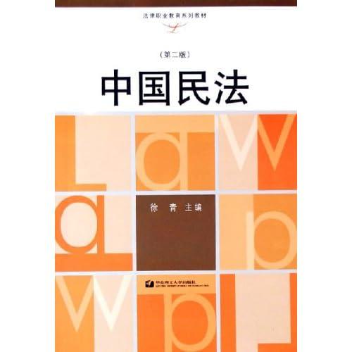 中国民法(法律职业教育系列教材)