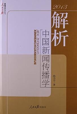 解析中国新闻传播学.pdf