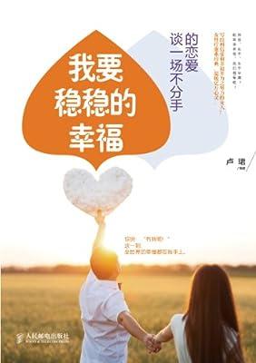 我要稳稳的幸福:谈一场不分手的恋爱.pdf
