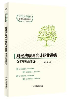 会计从业资格考试:财经法规与会计职业道德全程应试辅导.pdf