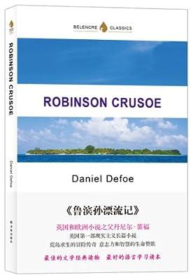 字里行间英文经典039:鲁滨孙漂流记.pdf