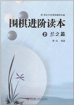 围棋进阶读本2:兰之篇.pdf