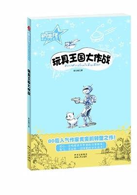 新生代原创文学系列:玩具王国大作战.pdf
