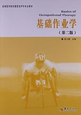 高等医学院校康复治疗学专业教材:基础作业学.pdf