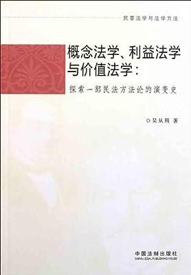 概念法学利益法学与价值法学:探索一部民法方法论的演变史.pdf