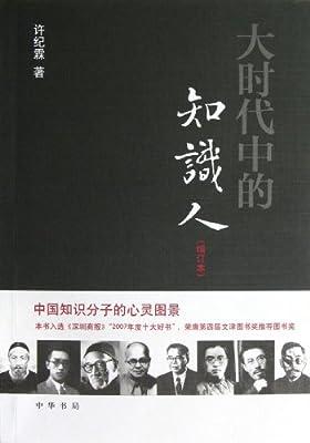 大时代中的知识人.pdf