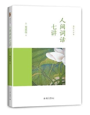 人间词话七讲.pdf