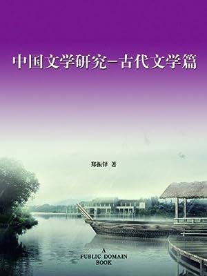 中国文学研究·古代文学篇.pdf