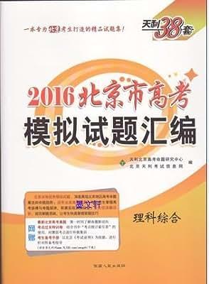 天利38套 2016年北京市高考模拟试题汇编 理综北京市高考模拟试题汇编理综.pdf