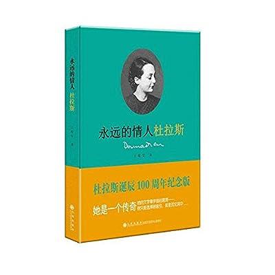 永远的情人杜拉斯.pdf