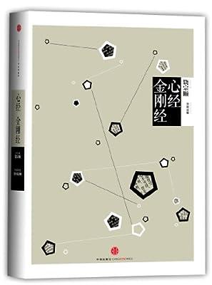 中信国学大典:心经金刚经.pdf