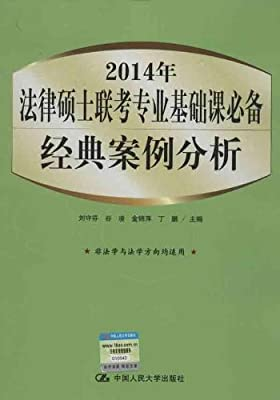 2014年法律硕士联考专业基础课必备经典案例分析.pdf
