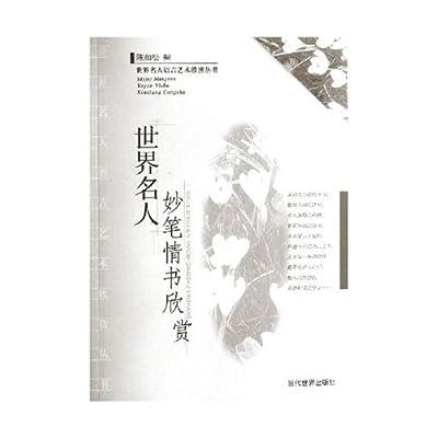 世界名人妙笔情书欣赏.pdf