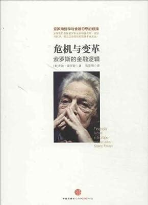 危机与变革:索罗斯的金融逻辑.pdf