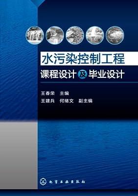水污染控制工程课程设计及毕业设计.pdf