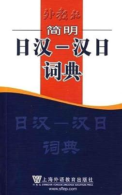 简明日汉-汉日词典.pdf