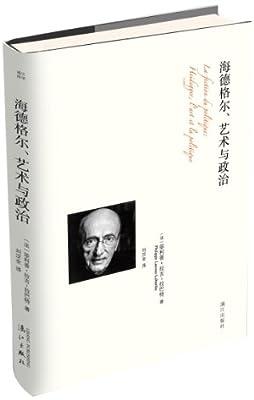 海德格尔、艺术与政治.pdf