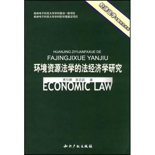 环境资源法学的法经济学研究