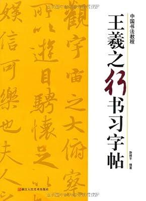 王羲之行书习字帖.pdf