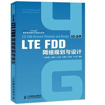 LTE FDD网络规划与设计.pdf