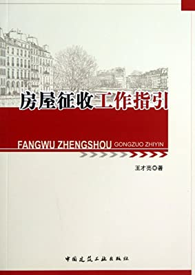 房屋征收工作指引.pdf