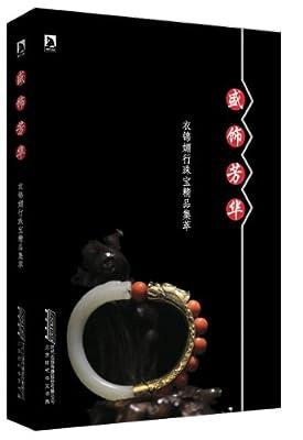 盛饰芳华:衣锦媚行珠宝精品集萃.pdf
