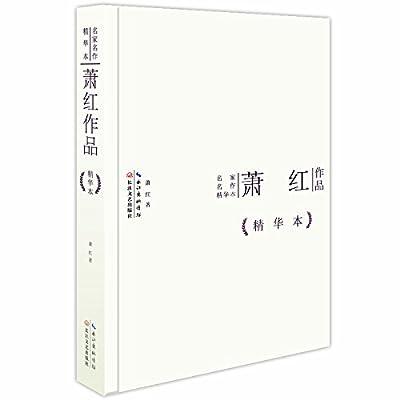 萧红作品精华本.pdf