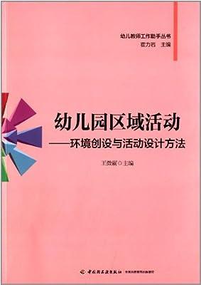 幼儿教师工作助手丛书·幼儿园区域活动:环境创设与活动设计方法.pdf