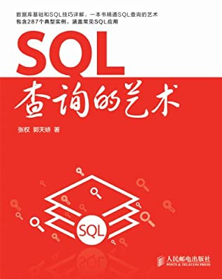 SQL查询的艺术.pdf
