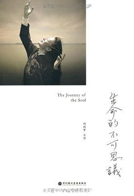 生命的不可思议:胡因梦自传.pdf