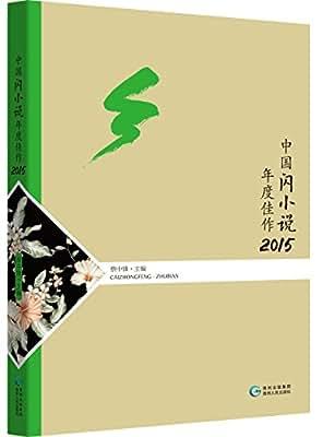中国闪小说年度佳作.pdf