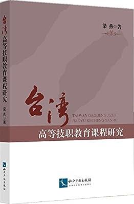 台湾高等技职教育课程研究.pdf