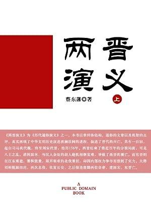 两晋演义.pdf