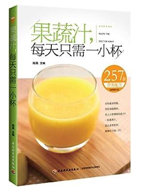 果蔬汁,每天只需一小杯.pdf