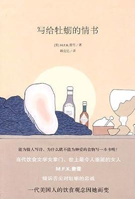 写给牡蛎的情书.pdf